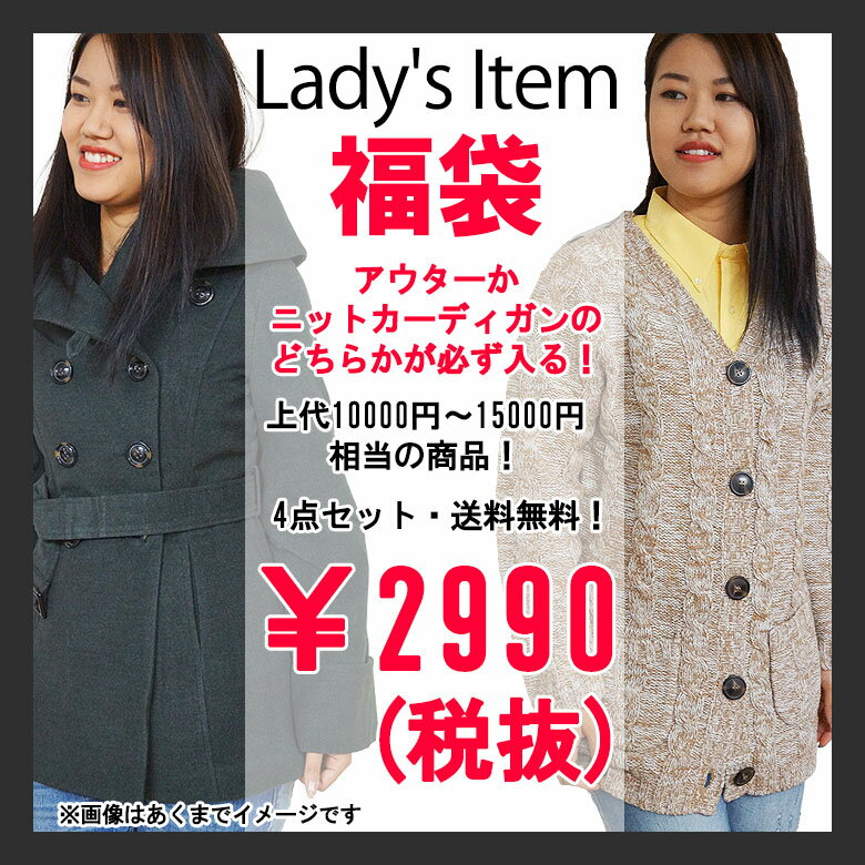 【Lady's Item】福を呼ぶ戎福袋 Lady's Item 4点セット 限定 レディースアイテム 送料無料限定10個