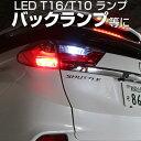 T10 T16 LED バックランプ バック球 【CREE製】 50W バックライトウェッジ球 外装パーツ ポジション球 拡散 ドレスアップ 白 ホワイト 12V 送料無料