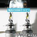 プリウス 30系 LEDバルブ LEDライト LEDフォグ フォグランプ LED ZVW30 ロービーム ハイビーム led ヘッドライト 6000k ホワイト