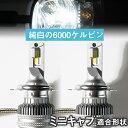 ミニキャブ LEDバルブ LEDライト LEDフォグ フォグランプ LED U6 T U4 T U6 V ロービーム ハイビーム led ヘッドライト 6000k ホワイト