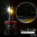 プリウス 30系 LED フォグランプ 2色 切り替え カラーチェンジ LEDバルブ フォグライト H8 H9 H11 ホワイト イエロー 雨 霧 カスタム DIY パーツ 視認性 見えやすい 便利