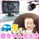 1歳 2歳 3歳 4歳 見守りシステム 赤ちゃん 子供 安全 安心 カメラ モニター 見守りモニター...