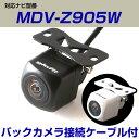 MDV-Z905W 対応 角型カメラ 車載用 ケンウッド バ...