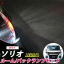 ソリオ ソリオバンディット 対応 LEDルームランプ バックランプ MA27S MA37S MA36S MA46S MA26S MA15S バック球 バックライト T16 リア球 リアライト カーパーツ カー用品 ライト ランプ セット