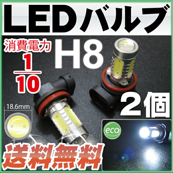 h8 led フォグ 2個セット激安送料無料LEDライト外装パーツLEDライトホワイト白LED化純正交換カスタムエクステリア自動車パーツドレスアップ激安送料無料あす楽カーアクセサリー
