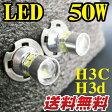 H3C H3D LED ショート バルブ フォグランプLEDバルブ2個セット外装品車パーツドレスアップ白ホワイトあす楽送料無料