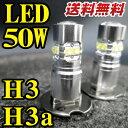 H3 H3a LED ショート バルブ フォグランプLEDバルブ2個セット外装品車パーツドレスアップ白ホワイトあす楽送料無料