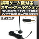 PSP ワンセグ アンテナ 携帯ゲーム機対応PSP2000PSP3000DSDSiPSPS310高感度アンテナ送料無料あす楽カーアクセサリー