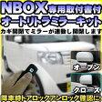 NBOX オートリトラミラー ドアロック連動タイプ激安送料無料NBOXパーツ自動車用パーツドレスアップ自動格納ロックオートリトラクタブルミラーキット連動ドアミラーアンサーバックリモート格納ミラーあす楽カーアクセサリー 10P27May16