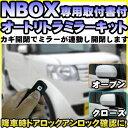 NBOX オートリトラミラー ドアロック連動タイプ激安NBOXパーツ自動車用パーツドレスアップ自動格納ロックオートリトラクタブルミラーキット連動ドアミラーアンサーバックリモート格納ミラーあす楽カーアクセサリー