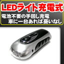 LEDライト 充電式 懐中電灯LED防災グッズ手回し携帯充電...