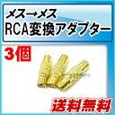 RCA 中継コネクタアダプタ3個セットオス変換アダプターカメラ配線コード映像音声防犯延長プラグRCAJ-RCAJメスメス送料無料