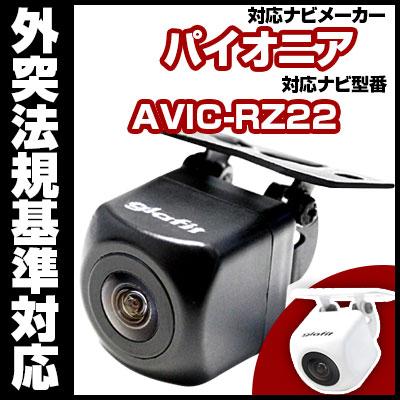 AVIC-RZ22 対応 バックカメラ 車載用 外部突起物規制 パイオニア 12V EV用 ナビ 防水 フロントカメ...
