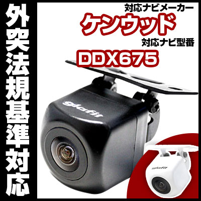 DDX675 対応 バックカメラ 車載用 外部突起物規制 ケンウッド 12V EV用 ナビ 防水 フロントカメラ ...