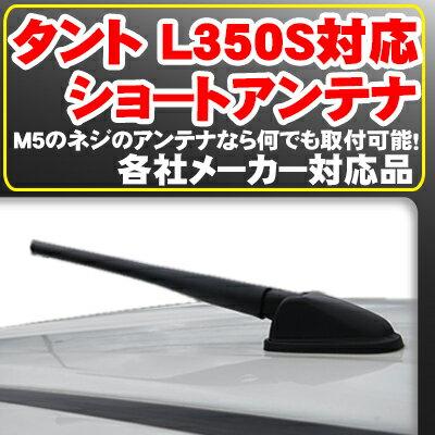 タント l350s ショートアンテナ タントカスタムパーツドレスアップL375SL385S…...:d-box:10000537