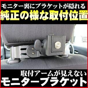 モニター ブラケット ヘッドレスト シャフトアームモニターブラケットモニター アクセサリー