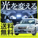 レガシィツーリングワゴン ルームランプ BR系10点セット LEDルームランプ 【保証期間6ヶ月】