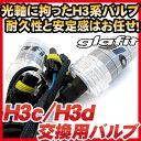 H3c H3d HIDバルブ単品2本バーナー単品交換用バルブ...