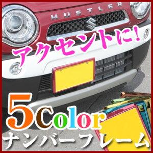 ナンバーフレームナンバープレート枠カラー可愛いおしゃれピンクイエローグリーンブルーブロンズ軽自動車普通車前後2枚セットカスタムパーツグッズカーパーツデコレーションドレスアップ日本製【送料無料】10P26Mar16