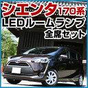 【新型】170系 シエンタ LEDルームランプ 6点セット トヨタ TOYOTA Sienta カーパーツ カー用品 ライト ランプ