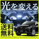 【送料無料】cx-5 ルームランプ【あす楽対応】