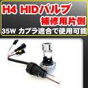 HID H4 補修用 片側 交換用バルブ交換用バーナーHS1HS-1ヘッドライト外装パーツキセノンHIDバルブHIDシステムドレスアップ光箱保証2輪車用25Wあす楽カーアクセサリー