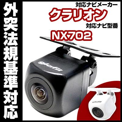 NX702 対応 バックカメラ 車載用 外部突起物規制 クラリオン 12V EV用 ナビ 防水 フロントカメラ ...