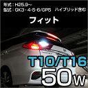 フィット バックランプ LED T16 T10 H25.9〜 GK3 4 5 6/GP5 バック球 バックライト ドレスアップ バックカメラ ポジション球 ドレスアップ 白 ホワイト 外装パーツ 50W 12V 送料無料 あす楽 車幅灯