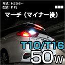 マーチ(マイナー後) バックランプ LED T16 T10 H25.6〜 K13 バック球 バックライト ドレスアップ バックカメラ ポジション球 ドレスアップ 白 ホワイト 外装パーツ 50W 12V/24V 送料無料 あす楽 車幅灯