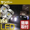 サンバー LED ヘッドライト 簡単取付 LEDバルブ 一体 純正 交換球 取替えバルブ 交換バルブ Hi/Lo切替 コンバージョンキット オールインワン 送料無料 あす楽 IPF glafit グラフィット ぐらふぃっと
