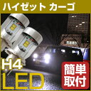 ハイゼット カーゴ LED ヘッドライト 簡単取付 LEDバルブ 一体 純正 交換球 取替えバルブ 交換バルブ Hi/Lo切替 コンバージョンキット オールインワン 送料無料 あす楽 IPF