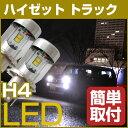 ハイゼット トラック LED ヘッドライト 簡単取付 LEDバルブ 一体 純正 交換球 取替えバルブ 交換バルブ Hi/Lo切替 コンバージョンキット オールインワン 送料無料 あす楽 IPF
