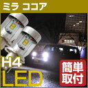 ミラ ココア LED ヘッドライト 簡単取付 LEDバルブ 一体 純正 交換球 取替えバルブ 交換バルブ Hi/Lo切替 コンバージョンキット オールインワン 送料無料 あす楽 IPF