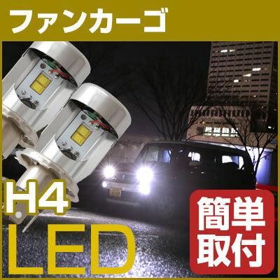 ファンカーゴ LED ヘッドライト 簡単取付 L...の商品画像
