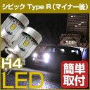 シビック Type R(マイナー後) LED ヘッドライト 簡単取付 LEDバルブ 一体 純正 交換球 取替えバルブ 交換バルブ Hi/Lo切替 コンバージョンキット オールインワン 送料無料 あす楽 IPF