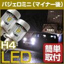 パジェロミニ(マイナー後) LED ヘッドライト 簡単取付 LEDバルブ 一体 純正 交換球 取替えバルブ 交換バルブ Hi/Lo切替 コンバージョンキット オールインワン 送料無料 あす楽 IPF