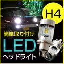 LED ヘッドライト H4 簡単取付 LEDバルブ 一体 純正 交換球 取替えバルブ 交換バルブ Hi/Lo切替 コンバージョンキット オールインワン 送料無料 あす楽【保証期間6ヶ月】