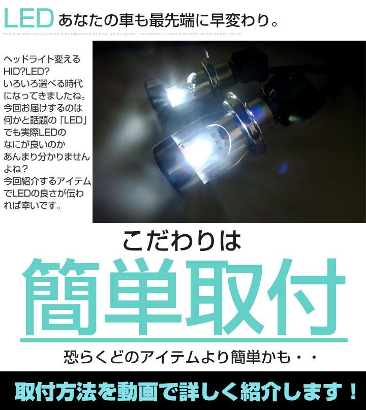 ファンカーゴ LED ヘッドライト 簡単取付 ...の紹介画像3