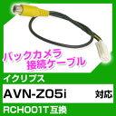 イクリプス RCH001T 互換 バックカメラ カメラ接続ケ...