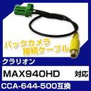 クラリオン CCA-644-500 互換 バックカメラ カメラ接続ケーブル バックカメラ用ケーブルパーツ 自動車用送料無料 ナビ カメラ 互換品カーパーツ 車載カメラ 車載バックカメラ MAX940HD 父の日 車好き
