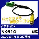 クラリオン CCA-644-500 互換 バックカメラ カメ...