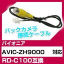 パイオニア RD-C100 互換 バックカメラ カメラ接続ケーブル バックカメラ用ケーブルパーツ 自動車用送料無料 ナビ カメラ 互換品カーパーツ 車載カメラ 車載バックカメラ AVIC-ZH9000