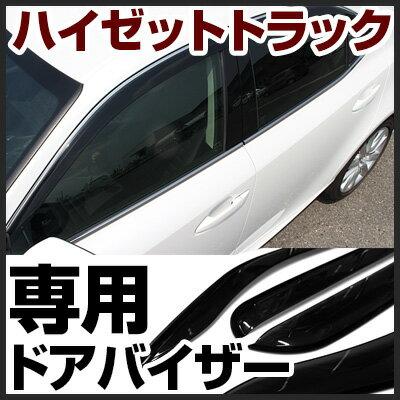 ハイゼットトラックドアバイザーバイザー専用設計26/9〜S500PS510P金具付き純正同等品外装パ