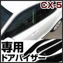 CX-5 ドアバイザー バイザー 専用設計 24/2〜28/11 KEEFW KE5AW KE2FWKE5FW KE2AW 金具付き 純正同等品 外装パーツ サイドバイザー サイドドアバイザー 車用品 オプション