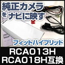 RCA013H RCA018H 互換品 フィットハイブリッド 純正カメラ変換アダプター ホンダ車用 社外ナビ 純正リアカメラ変換 リアカメラ接続 ブラック あす楽 HONDA 国内設計
