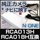 RCA013H RCA018H 互換品 N ONE 純正カメラ変換アダプター ホンダ車用 社外ナビ 純正リアカメラ変換 リアカメラ接続 ブラック あす楽 HONDA 国内設計