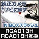 RCA013H RCA018H 互換品 N BOXスラッシュ 純正カメラ変換アダプター ホンダ車用 社外ナビ 純正リアカメラ変換 リアカメラ接続 ブラック あす楽 HONDA 国内設計