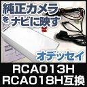 RCA013H RCA018H 互換品 オデッセイ 純正カメラ変換アダプター ホンダ車用 社外ナビ 純正リアカメラ変換 リアカメラ接続 ブラック あす楽 HONDA 国内設計