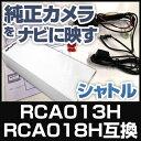 RCA013H RCA018H 互換品 シャトル 純正カメラ変換アダプター ホンダ車用 社外ナビ 純正リアカメラ変換 リアカメラ接続 ブラック あす楽 HONDA 国内設計