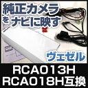 RCA013H RCA018H 互換品 ヴェゼル 純正カメラ変換アダプター ホンダ車用 社外ナビ 純正リアカメラ変換 リアカメラ接続 ブラック あす楽 HONDA 国内設計